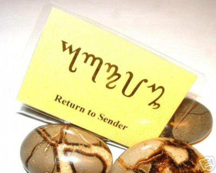 Return To Sender Theban Talisman Amulet Witch Card